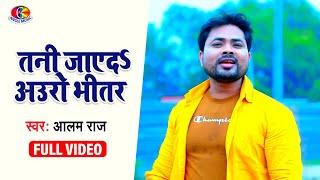 getlinkyoutube.com-तानी जयदा औरों भितर Tani Jayeda Auro Bhitar | Bhjojpuri Leham Deham |   Alam Raj  | Angle Music