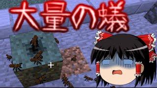 【Minecraft】がっこうで暮らすマインクラフト Day8【ゆっくり実況】