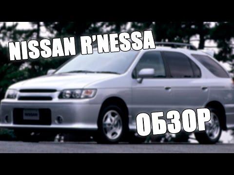 Nissan R'nessa Ниссан Эрнесса Обзор