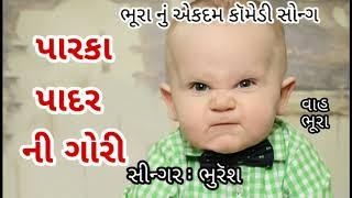 પારકા પાદર ની ગોરી ॥😁😂॥ Bhuresh Song, Bhuresh Singer, Bhuresh Video, Bhuresh Status, Bhuresh
