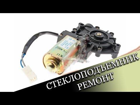Заклинил стеклоподъемник ВАЗ 2110(Ремонт стеклоподъемника ваз 2110) Ремонт за копейки
