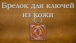 Брелок для ключей из кожи. Keychain made of leather.