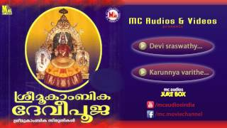 getlinkyoutube.com-Sree Mookambika Devipooja | Malayalam Devotional Album | Audio Jukebox