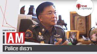 I AM : Police ตำรวจ