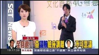 getlinkyoutube.com-08112015 台灣大頭條