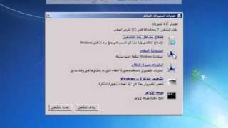 getlinkyoutube.com-Windows7 Repair  اصلاح ويندوز7