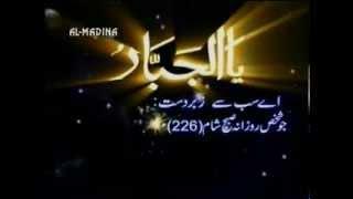 getlinkyoutube.com-99 NAMES OF ALLAH IN URDU TRANSLATION - post by mohammad hanif janjua