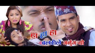 New nepali Comedy song 2074 l Bhetnalai aau hai kanchha l ft Raju master, Balchhi Dhurbe & Aasha