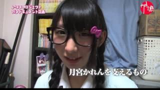 getlinkyoutube.com-【仮面女子スチームガールズ】 故・月宮かれんに捧げる動画