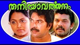 getlinkyoutube.com-Thaniyavarthanam | Malayalam Super Hit Full Movie | Mammootty & Saritha