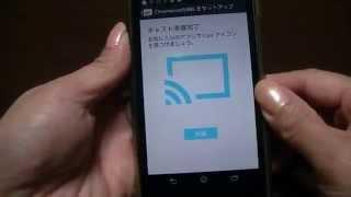 getlinkyoutube.com-AndroidスマホのYoutubeの動画を大画面テレビで再生するChromecast(クロームキャスト)