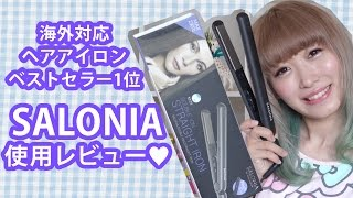 getlinkyoutube.com-海外対応ヘアアイロン☆SALONIA使用レビュー!! Double ION Straight Iron SALONIA First Impression Review