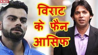 Mohammad Asif ने की Dravid-Laxman से Virat Kohli की तुलना