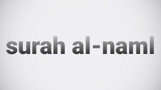 getlinkyoutube.com-الشيخ ياسر الدوسري سورة النمل تلاوة خاشعة Surat An-Naml | Beautiful Qur'an Recitation