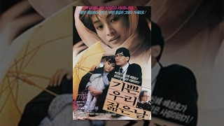getlinkyoutube.com-기쁜 우리 젊은 날 Our Joyful Young Days (1987)