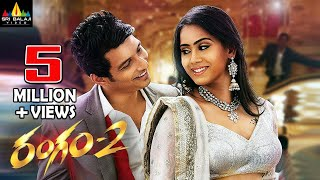 Rangam 2 Telugu Full Movie | Jiiva, Thulasi Nair, Harris Jayaraj | Sri Balaji Video