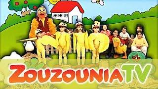 getlinkyoutube.com-Ζουζούνια - Πέντε Παπάκια Μικρά (Το Τραγούδι του ΠΕΝΤΕ)