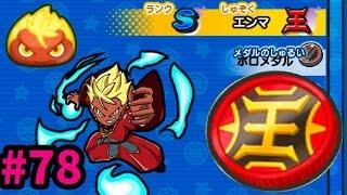 getlinkyoutube.com-#78【エンマコイン】5連ガシャ妖怪ウォッチぷにぷに実況プレイ