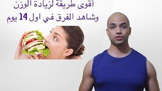 getlinkyoutube.com-اقوى طريقة لزيادة الوزن في ايام معدودة |أفضل 5 مأكولات صحية لزيادة الوزن |شاهد الفرق في اول 14 يوم