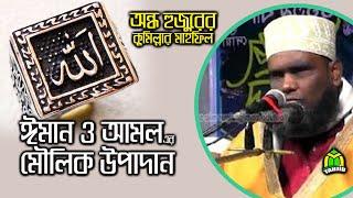 getlinkyoutube.com-Bangla waz-Naggolcot, Cumillah- ondho hafej altaf hosain-অন্ধ বক্তা আলতাফ হোসেনের প্রতিভা দেখুন!