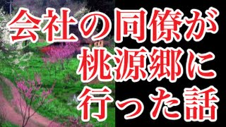 【体験談】会社の同僚が桃源郷にいった話