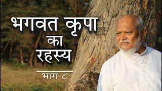 Bhagvad Krupa Ka Rahasya: Part-8