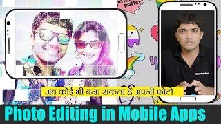 getlinkyoutube.com-#-01 Photo Editing/Design With Mobile/SmartPhone Apps [Hindi] Pixart Tutorial