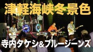 getlinkyoutube.com-寺内タケシ 「津軽海峡冬景色」