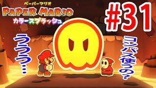 getlinkyoutube.com-#31 でかバブルにコンパス使って絶叫!【WiiU】ペーパーマリオ カラースプラッシュ つちのこ実況