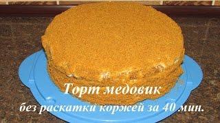 getlinkyoutube.com-Торт медовик. без раскатки коржей за 40 мин.торты рецепты.Honey cake