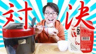 getlinkyoutube.com-【どっちがおいしい?】67,000円の炊飯器 vs サトウのごはん / パナソニック SR-SPX103