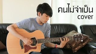getlinkyoutube.com-คนไม่จำเป็น Getsunova - Fingerstyle Guitar Cover by tonpalm