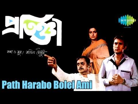 Path Harabo Bolei Ami | Pratigya | Bengali Movie Song | Victor Banerjee, Mousumi Chatterjee