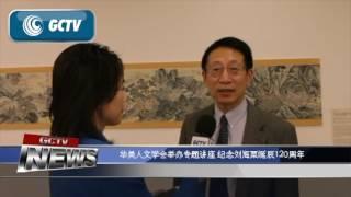 华美人文学会举办专题讲座 纪念刘海粟诞辰120周年