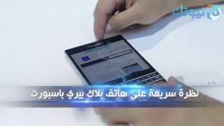 getlinkyoutube.com-نظرة سريعة واستعراض لهاتف - BlackBerry Passport - بلاك بيري باسبورت