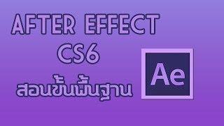 getlinkyoutube.com-After Effect CS6 : สอนขั้นพื้นฐาน [ฉบับเข้าใจง่าย]