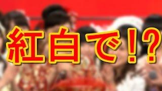 【放送事故】NHK 紅白歌合戦のハプニングがヤバい、あの大物が大事件!まとめと本人の反応、その真相とは!?