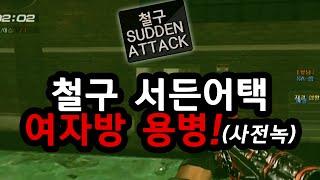 getlinkyoutube.com-[철구 Sudden attack] 철구 서든어택, 여자방 용병! (사전녹)