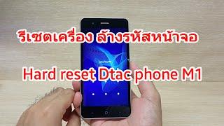 getlinkyoutube.com-hard reset dtac phone M1 รีเซตเครื่อง ล้างรหัสหน้าจอ