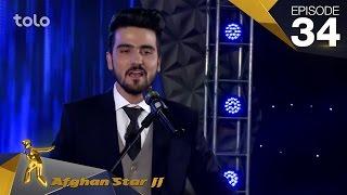 getlinkyoutube.com-Afghan Star S11 - Episode 34 - Grand Finale / فصل یازدهم ستاره افغان - قسمت 34 - مرحله نهایی