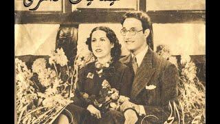 getlinkyoutube.com-الفيلم النادر يحيا الحب محمد عبد الوهاب وليلى مراد ١٩٣٨ نسخة أصلية