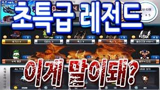 getlinkyoutube.com-[아프리카tv] 카트라이더 김택환 ★시간의 상점 초특급 레전드★