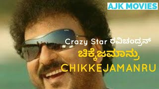 Chikkajamanru Kannada Full Movies
