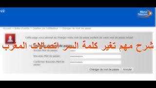 حصري : شرح مهم تغير كلمة السر Menara (اتصالات المغرب)