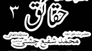 Islah e Muashrah 3 . Muhammad Shafi Chishti حضرت خواجہ محمد شفیع چشتی صاحب . اصلاح معاشرہ