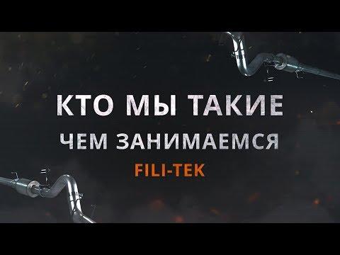 Ты еще ничего не знаешь о FiliTek?