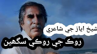 getlinkyoutube.com-Roke je Roke Sagheen Shaikh Ayaz Voice Sajid Chakrani Sindhi Poetry