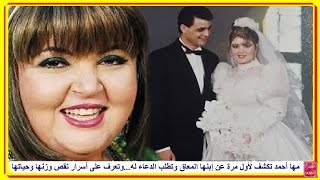 getlinkyoutube.com-مها أحمد تكشف لأول مرة عن إبنها المعاق وتطلب الدعاء له...وتعرف على أسرار نقص وزنها وحياتها
