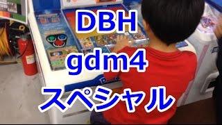 getlinkyoutube.com-ドラゴンボールヒーローズgdm4弾スペシャル