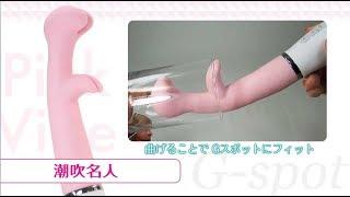 getlinkyoutube.com-【絶対イカせる】Pink Vibe ピンクバイブ【快感ポイントにぴったりフィット】